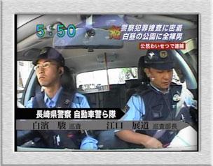 長崎県警Forgot Password