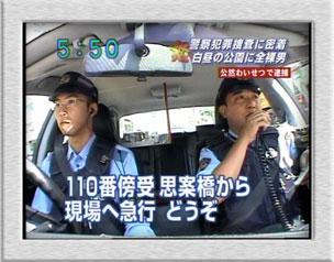 県警 事件 事故 情報 長崎